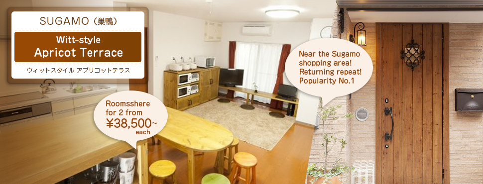 Witt-style Apricot Terrace - This Share house is located right off of the famous Jizo Shopping Street.